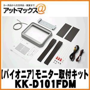 カロッツェリア フリップダウンモニター取付キット タント用[KK-D101FDM]の商品画像|ナビ
