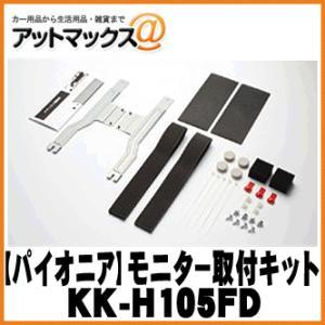【Pioneer パイオニア】 フリップダウンモニター取付キット ステップワゴン【KK-H105FD】 {KK-H105FD[600]} a-max