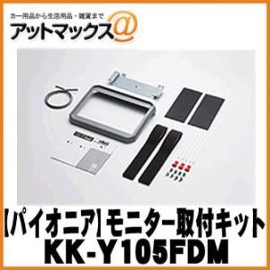 「カナック企画/kanack」フリップダウンモニター取付キット トヨタ ハイエース ワゴン/バン[KK-Y105FDM](KK-Y105FDM)の商品画像|ナビ