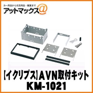 【ECLIPSE イクリプス】 マツダ車専用AVNセッティングキット 【KM-1021】2DIN {KM-1021[700]}|a-max