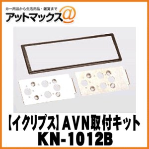 【ECLIPSE イクリプス】 日産車専用AVNセッティングキット 【KN-1012B】2DIN {KN-1012B[700]}|a-max