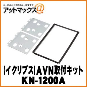 【ECLIPSE イクリプス】 日産車専用AVNセッティングキット 【KN-1200A】2DIN {KN-1200A[700]}|a-max