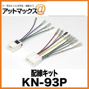 KN-93P パイオニア Pioneer カロッツェリア carrozzeria 配線キット{KN-93P[600]}|a-max