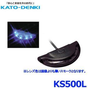 【加藤電機】【HORNET ホーネット】 カーセキュリティ スキャニングLED ブルー 【KS500L】 {KS500L[1280]}|a-max