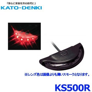 【加藤電機】【HORNET ホーネット】 カーセキュリティ スキャニングLED レッド 【KS500R】 {KS500R[1280]}|a-max