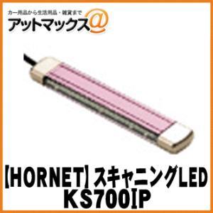 【加藤電機】【HORNET ホーネット】 カーセキュリティ スキャニングLED【KS700IP】 {KS700IP[9980]}|a-max