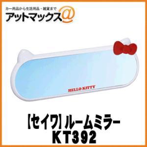 【SEIWA セイワ】バックミラー ビックサイズ ハローキティ/フェイス型ルームミラー 【KT392】 {KT392[1330]}|a-max