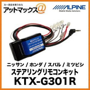 ALPINE ステアリングリモコンキット ニッサン / ホンダ / スバル / ミツビシ KTX-G301R{KTX-G301R[960]}|a-max