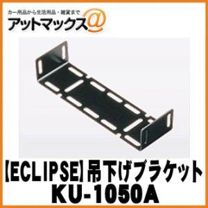 【ECLIPSE イクリプス】 センターコンソール用吊下げブラケット【KU-1050A】 {KU-1050A[700]} a-max