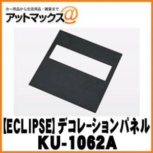 【ECLIPSE イクリプス】 センターコンソール用デコレーションパネル 【KU-1062A】1DINサイズ {KU-1062A[700]} a-max