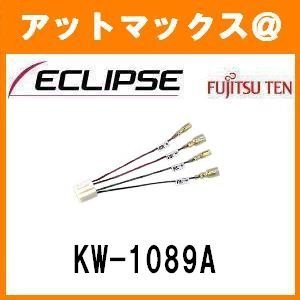 KW-1089A ECLIPSE イクリプス ワンボディ用汎用接続ケーブル 6P リア用 KW-1089A{KW-1089A[701]}|a-max