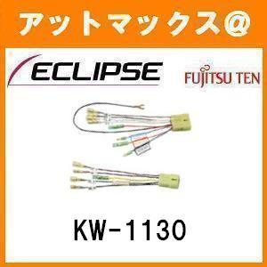 KW-1130 ECLIPSE イクリプス ホンダ 専用 ワイヤーキット 16P KW-1130{KW-1130[700]}|a-max