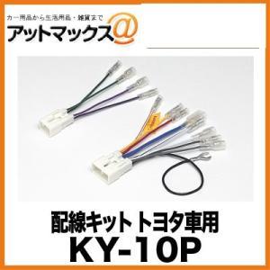 【KY-10P】【パイオニア カロッツェリア】配線キット ダイハツ トヨタ車用 {KY-10P[600]}|a-max
