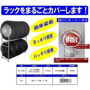 KY-315C 中発販売 車生活快適用品 KY-316T専用...