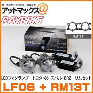 セット品LF06 RM13Tレイブリック RAYBRIG LEDフォグランプ 本体+リムセットトヨタ・86 スバル・BRZ{LF06RM14T}|a-max