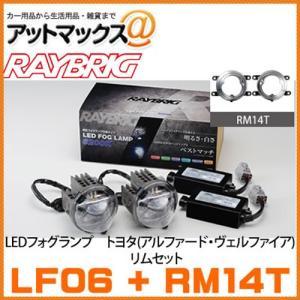 セット品LF06 RM14Tレイブリック RAYBRIG LEDフォグランプ 本体+リムセットトヨタ アルファード/ヴェルファイア 後期専用(2011/11〜){LF06RM14T}|a-max