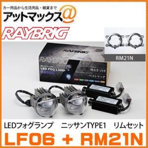 セット品LF06 RM21Nレイブリック RAYBRIG LEDフォグランプ 本体+リムセット日産TYPE1 (エルグランド用 ライダー除){RM21N[9150]}|a-max