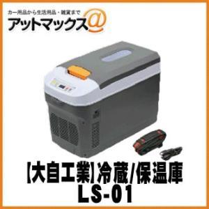 【大自工業】【Meltec メルテック】 18L 冷蔵 / 保温庫【LS-01】 12V・24V専用 {LS-01[9186]}|a-max