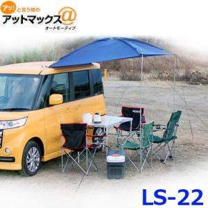 大自工業 メルテック LS-22 簡単設置 カーサイドタープ 軽自動車/コンパクトカー用{LS-22[9186]}|a-max
