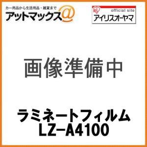 LZ-A4100 IRIS アイリスオーヤマ ラミネートフィルム A4サイズ 100枚入 100μ{...