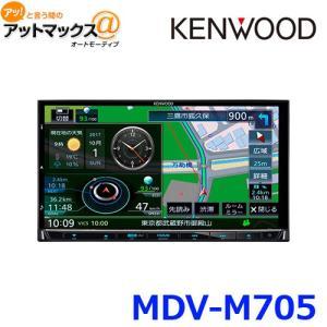ケンウッド カーナビ彩速ナビ ハイレゾ対応/専用ドライブレコーダー連携 地上デジタルTVチューナー AVナビゲーションMDV-M705{MDV-M705[905]}|a-max