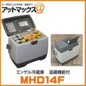 MHD14F 澤藤電機 ENGEL エンゲル ポータブル冷蔵・温蔵庫 温蔵機能付 車載用 12V車用 ポータブル MHD14F {MHD-14F-D[40]}|a-max
