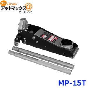 大自工業株式会社 MP-15T  1.5t油圧アルミジャッキ ライト メルテック  {MP-15T[...