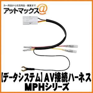 【DataSystem データシステム】AVアクセサリ 後席モニター接続ハーネス ホンダ車用【MPH-H003】 {MPH-H003[1450]}|a-max