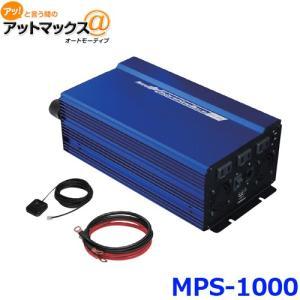大自工業株式会社 MPS-1000  正弦波インバーター メルテック  {MPS-1000[9186...
