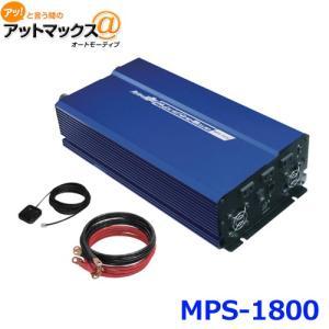 大自工業株式会社 MPS-1800  正弦波インバーター メルテック  {MPS-1800[9186...