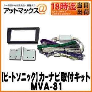 ビートソニック (Beat-Sonic) サウンドアダプター アリスト160系エレクトロマルチビジョンDVDナビ付車 MVA-31の商品画像|ナビ