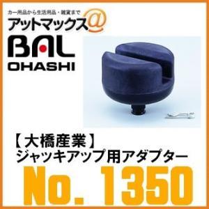【BAL 大橋産業 OHASHI】【No.1350】 ジャッキアップ用アダプター {1350[120...