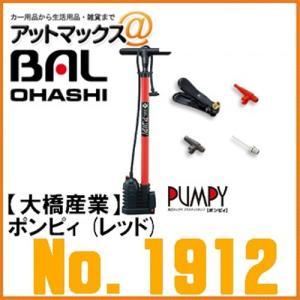 BAL 大橋産業 OHASHINo.1912ハンドポンプ ポンピィ(レッド){1912[9981]}|a-max