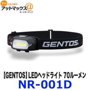 NR-001D GENTOS ジェントス ヘッドライト LED 70ルーメン 近接照射に最適 耐塵・防滴(IP64準拠)&1m落下耐久 エネループ使用可能{NR-001D[9187]}|a-max