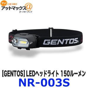 NR-003S GENTOS ジェントス ヘッドライト LED 150ルーメン 近接照射に最適 耐塵・防滴(IP64準拠)&1m落下耐久 エネループ使用可能{NR-003S[9187]}|a-max