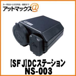 【SFJ ニューイング】シガーソケット DCステーションUSBプラス2【NS-003】 2輪用電源の新設・増設、USB1口、シガー1口 生活防水 {NS-003[9980]}|a-max