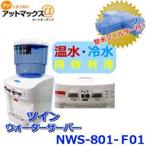 【NWS-801】ツインズ TWINS ツイン ウォーターサーバー 温水・冷水同時OK 2015年型...