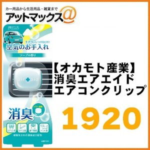 オカモト産業 芳香消臭剤 1920消臭エアエイド エアコンクリップ ソープ{1920[9981]}|a-max