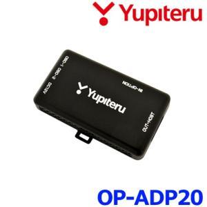 【Yupiteru ユピテル】オプション オプションアダプター【OP-ADP20】 {OP-ADP20[1103]}|a-max