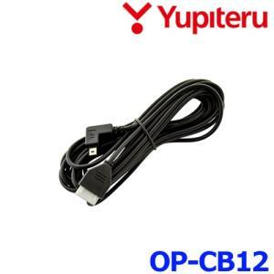 【Yupiteru ユピテル】オプション レーダー探知機接続用通信ケーブル【OP-CB12】 {OP-CB12[1103]}|a-max