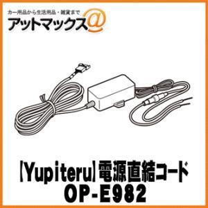 【Yupiteru ユピテル】 12V/24V 電源直結コード 2.6m 【OP-E982】 {OP-E982[1103]}|a-max