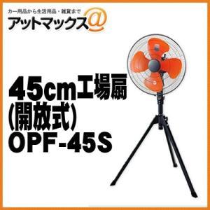 ナカトミ株式会社 業務用扇風機 OPF-45S 45cm工場扇(開放式) {OPF-45S[9980]}|a-max