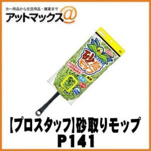 【プロスタッフ】ハンディモップ くるま専用 砂鳥モップ【P141】 {P141[9980]}|a-max