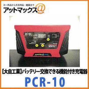 【大自工業】【Meltec メルテック】バッテリー交換できるバックアップ機能付き充電器 アイドリング...