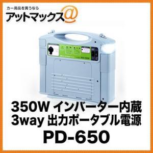 強力バッテリー内蔵の非常用電源  強力バッテリー内蔵のポータブル電源PD−650は、災害時、レジャー...