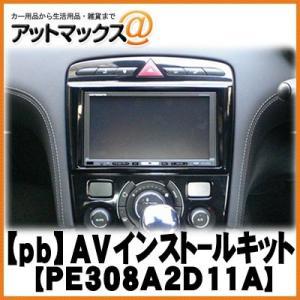 【pb・ピービー】 PE308A2D11A PEUGEOT(プジョー)対応 AVインストールキット【ブラックパネル】{PE308A2D11A[1420]}|a-max