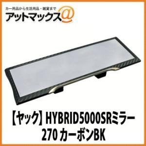【ヤック YAC】ルームミラー HYBRID5000SRミラー 270 カーボンブラック【PF-309】 {PF-309[1305]}|a-max