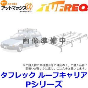 TUFREQ タフレック ルーフキャリア 日産ラルゴ年式:S61.5~H5.5 型式:GC22 Pシリーズ PH43 ※法人宛ては送料無料!(離島除く)の商品画像 ナビ