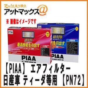 【PIAA ピア】エアフィルター PN72 純正交換 湿式 ビスカスタイプ ダスト吸着 ニッサン車 ティーダ バネット用【PN72】 {PN72[9980]}|a-max