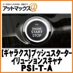 【ギャラクス GARAX K'spec】 プッシュスターターイリュージョンスキャナー/トヨタAタイプ【PSI-T-A】 {PSI-T-A[9181]}|a-max